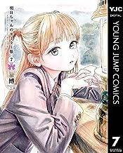 表紙: 明日ちゃんのセーラー服 7 (ヤングジャンプコミックスDIGITAL) | 博