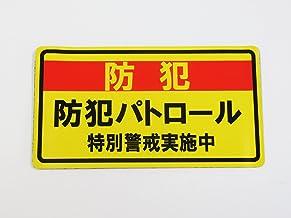 防犯パトロール 特別警戒 マグネットシート ステッカー 黄色 通常サイズ 車 危険運転 対策 防止 空き巣 巡回 警備 放火 犯罪 警察 日本製