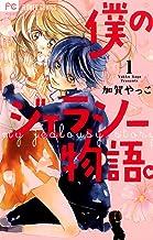 表紙: 僕のジェラシー物語。(1) (フラワーコミックス)   加賀やっこ