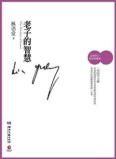 老子的智慧(林语堂独家授权作品)(博集文学典藏系列)