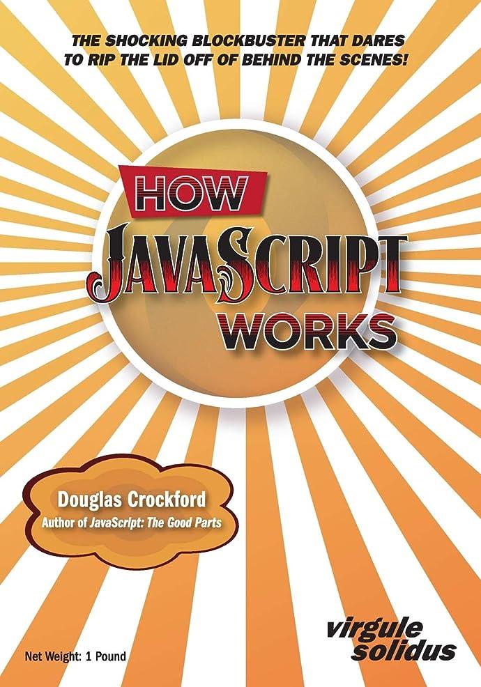雇うコンテンツ分離How JavaScript Works