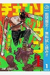 チェンソーマン【期間限定無料】 1 (ジャンプコミックスDIGITAL) Kindle版
