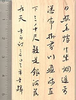Traditional Chinese Calligraphy Rubber Stamp, Waterfall Poem by Li Bai of the Tang Dynasty