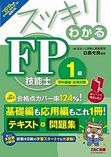 スッキリわかる FP技能士1級 学科基礎・応用対策 2018-2019年 (スッキリわかるシリーズ)