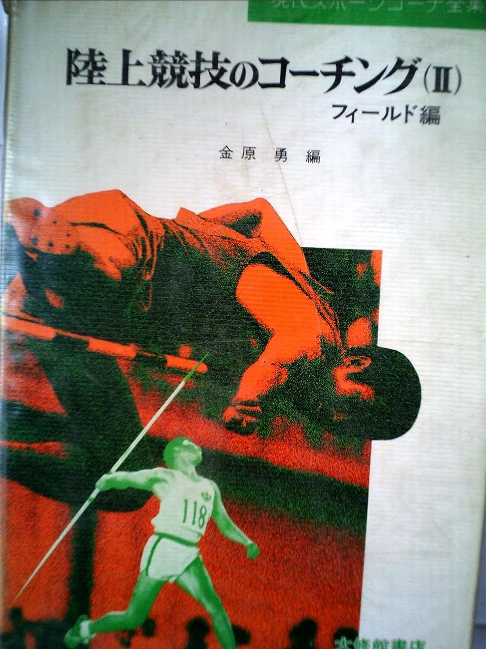 違反するトライアスリートテクニカル陸上競技のコーチング〈2〉フィールド編 (1976年) (現代スポーツコーチ全集)