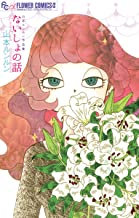 表紙: ないしょの話 山本ルンルン作品集 (フラワーコミックス) | 山本ルンルン