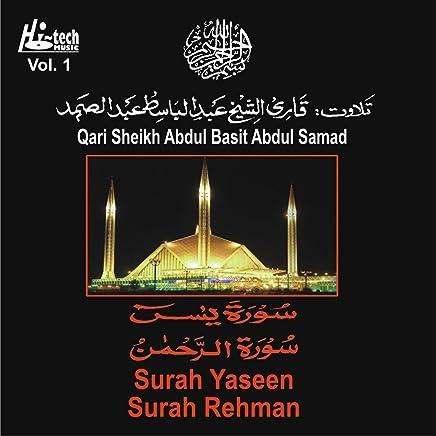 Amazon com: qari abdul basit abdul samad: Digital Music
