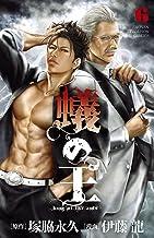 表紙: 蟻の王 6 (少年チャンピオン・コミックス) | 伊藤龍
