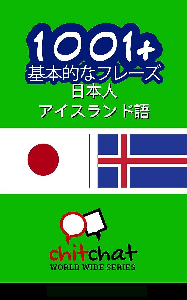 憧れ翻訳汚物1001+ 基本的なフレーズ 日本人 - アイスランド語 (Spanish Edition)