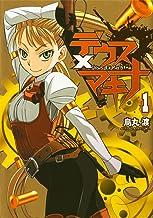 表紙: デウスXマキナ(1) (電撃コミックス)   烏丸 渡