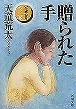 表紙: 贈られた手―家族狩り 第三部―(新潮文庫) | 天童荒太