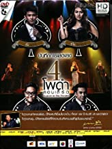 4 Po Dum Concert in The Theatre