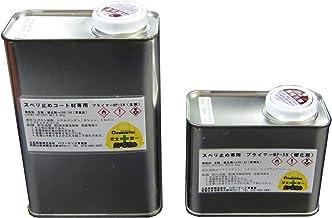 スベリ止めコート材専用エポプライマーセット 【主剤0.6kg 硬化剤0.3kg】