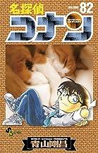 表紙: 名探偵コナン(82) (少年サンデーコミックス) | 青山剛昌