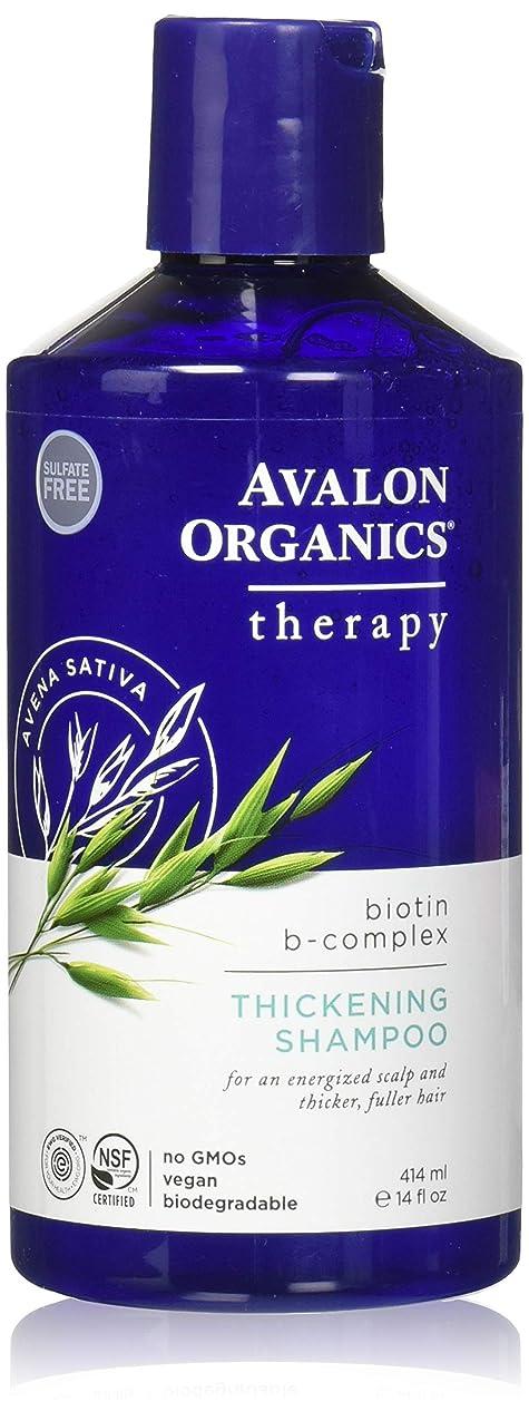 抜本的な広範囲に添加剤アバロンオーガニック ビオチンBコンプレックス フサフサ ヘアーシャンプー