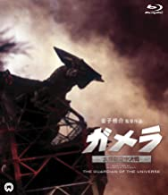 Gamera Big Monster Battle in the Air JAPANESE EDITION