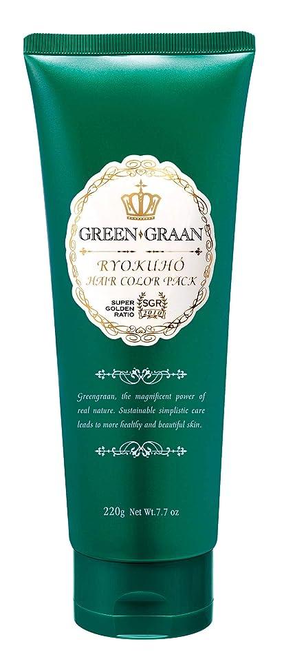 【ヘアカラートリートメント】グリングラン 緑宝ヘアカラーパック(専用手袋付き)アッシュブラウン 220g(白髪ケア)