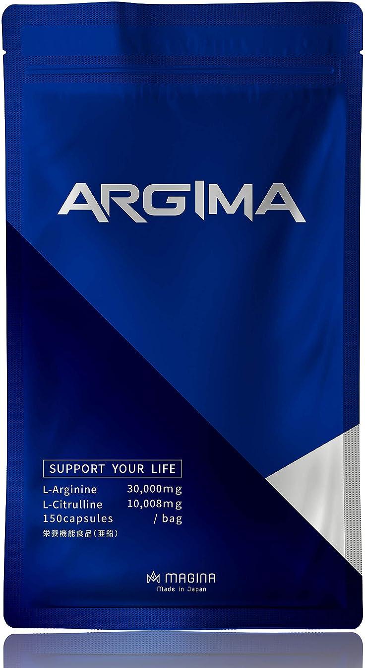 ささやき平等エンティティARGIMA (アルギマ) アルギニン 30,000mg シトルリン 10,008mg 亜鉛 390mg バイオペリン オルニチン マカ 厳選13種配合 150粒 栄養機能食品