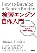 表紙: 検索エンジン自作入門~手を動かしながら見渡す検索の舞台裏 | 山田浩之