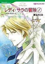 表紙: レディ・サラの冒険 1 (ハーレクインコミックス) | 津谷 さとみ