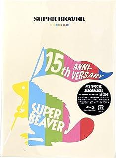 【店舗限定特典つき】 SUPER BEAVER 15th Anniversary 音楽映像作品集 ~ビバコレ!!~ 【Blu-ray】(アクリルキーホルダー付き)