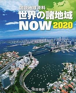 図説地理資料 世界の諸地域NOW 2020