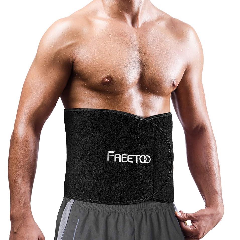 モッキンバード権利を与えるセミナーFREETOO シェイプアップベルト ダイエットベルト 発汗 脂肪燃焼 ウエストトリマーベルト 厚さ2.5-3mm 軽量 お腹引き締めベルト 高品質材料 男女兼用 様々なスポーツに対応 3サイズ