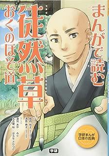 まんがで読む 徒然草・おくのほそ道 (学研まんが日本の古典)