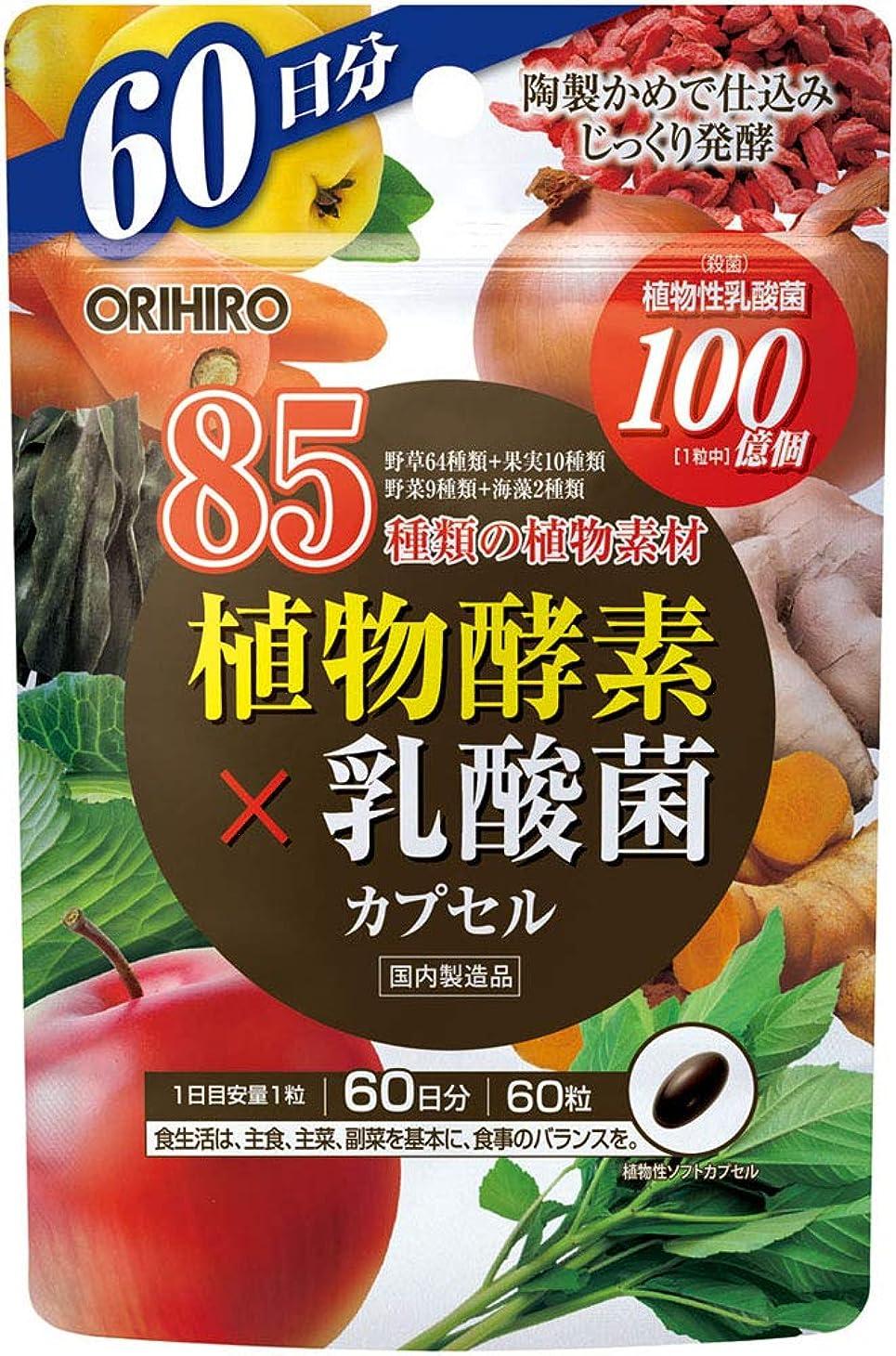 通知する昼寝情熱オリヒロ 植物酵素カプセル 60粒