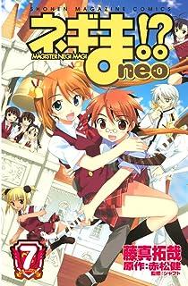 ネギま!? neo(7) (コミックボンボンコミックス)