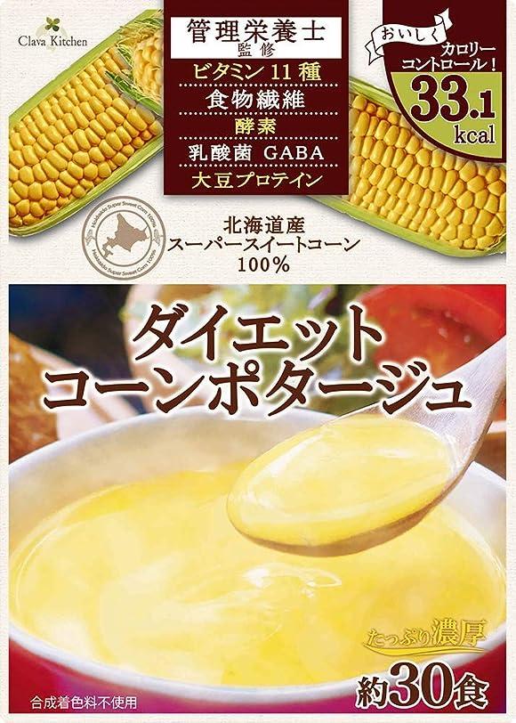 洗練された確保するベンチ北海道産スーパースイートコーン100% たっぷり濃厚 ダイエットコーンポタージュ