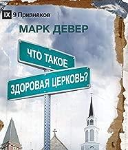 ЧТО ТАКОЕ ЗДОРОВАЯ ЦЕРКОВЬ? (What is a Healthy Church?) (Russian Edition)