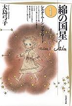 表紙: 綿の国星 1 (白泉社文庫) | 大島弓子