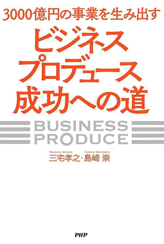 シーフード南方のジュニア3000億円の事業を生み出す「ビジネスプロデュース」成功への道