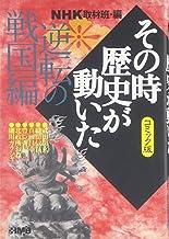 NHK「その時歴史が動いた」コミック版 逆転の戦国編 (ホーム社漫画文庫)