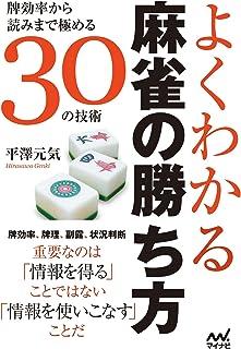 よくわかる麻雀の勝ち方 ~牌効率から読みまで極める30の技術~ (マイナビ麻雀BOOKS)