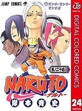 表紙: NARUTO―ナルト― カラー版 24 (ジャンプコミックスDIGITAL) | 岸本斉史