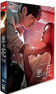 韓国ドラマdvd「悪の花」DVD/Flower of Evil DVD TV+OST 日本語字幕イジュンギ/ムン・チェウォン 全16話を収録した9枚組DVD