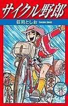 表紙: サイクル野郎 1 | 荘司としお