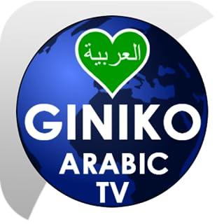 Giniko Arabic TV
