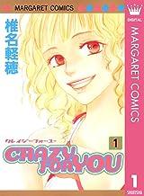表紙: CRAZY FOR YOU 1 (マーガレットコミックスDIGITAL) | 椎名軽穂