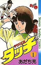 表紙: タッチ 完全復刻版(1) (少年サンデーコミックス)   あだち充