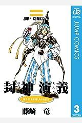 封神演義 3 (ジャンプコミックスDIGITAL) Kindle版
