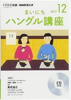 NHK CD ラジオ まいにちハングル講座 2017年12月号 (語学CD)