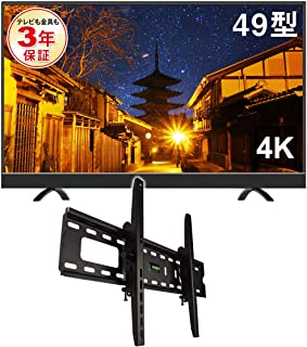 maxzen 49V型 4K液晶テレビ+壁掛け金具セット 上下角度調節可能 耐荷重75kg 絶対的強度 [maxzen JU49SK03+STARPLATINUM TVセッターチルトFT100 Mサイズ ブラック]