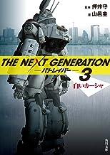表紙: THE NEXT GENERATION パトレイバー (3) 白いカーシャ (角川文庫)   山邑 圭