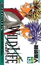 表紙: ワイルドライフ(13) (少年サンデーコミックス)   藤崎聖人