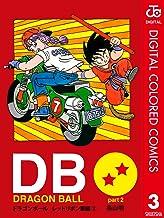 表紙: DRAGON BALL カラー版 レッドリボン軍編 3 (ジャンプコミックスDIGITAL) | 鳥山明