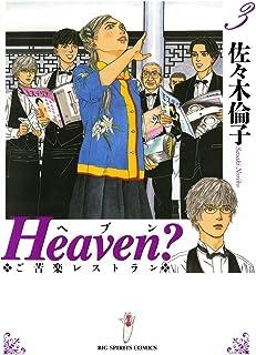 Heaven?〔新装版〕(3) (ビッグコミックス)