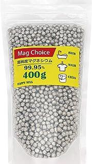 [Amazon限定ブランド] マグネシウム 粒 【400g】高純度 99.95% ペレット 洗濯 部屋干し 臭い 消臭 除菌 水素水 水素浴 風呂 掃除 5mm Mag Choice